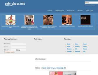 soft-obzor.net screenshot