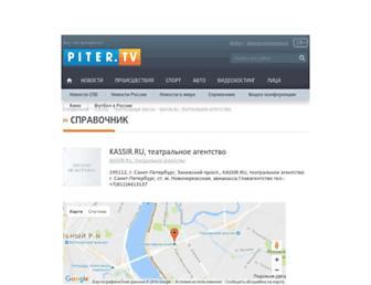Main page screenshot of kassir-ru-teatral-noe-a-5.piter.tv