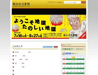 Thumbshot of Archives.go.jp
