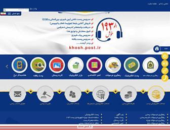 Main page screenshot of post.ir