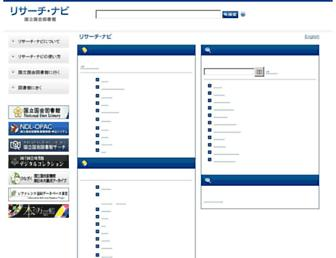 Main page screenshot of rnavi.ndl.go.jp