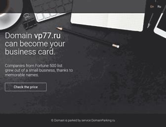 Main page screenshot of vp77.ru