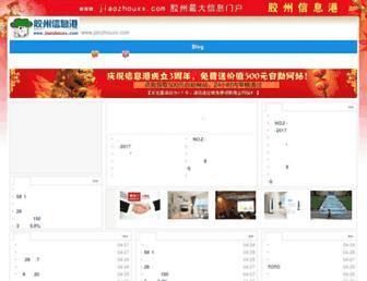 85340a25e292c646a004125322f5d27144b8ccaf.jpg?uri=jiaozhouxx
