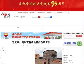 Thumbshot of China.com.cn