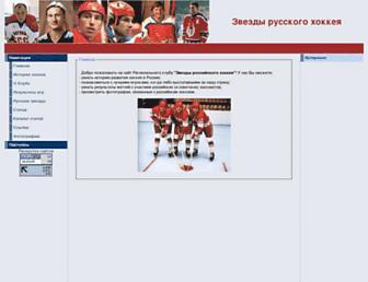 Main page screenshot of hockeystars.ru