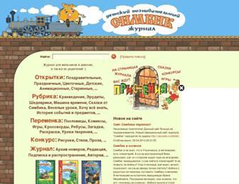 Main page screenshot of simbik.sisadminov.net