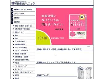 Thumbshot of Gdm-eiyo-clinic.com