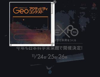 Main page screenshot of g-expo.jp