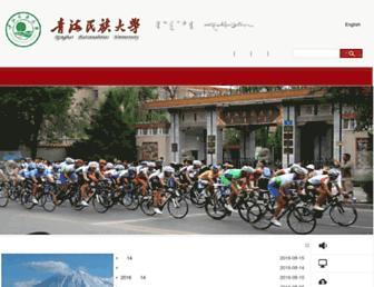 Main page screenshot of qhmu.edu.cn