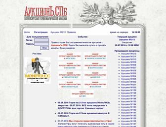 86d20bcc84b3683882d867bc40901934d62d4127.jpg?uri=auction.spb