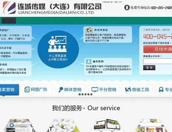 Main page screenshot of lccm.cn