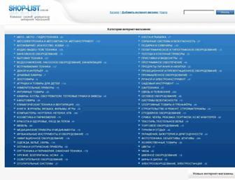 8706ebf49c534c7f5ca41120c1c34985269b97f5.jpg?uri=shop-list.com