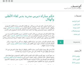 Main page screenshot of hermenaut.org