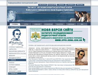 Main page screenshot of ippo.org.ua
