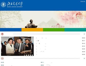 Main page screenshot of njtu.edu.cn