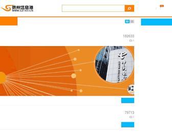 Main page screenshot of gz163.cn