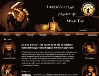 namt-boxing.ru screenshot