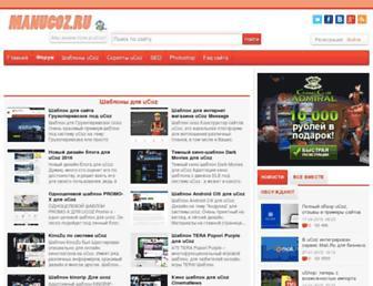 Main page screenshot of manucoz.ru