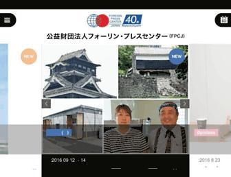 Main page screenshot of fpcj.jp