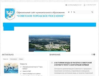 Main page screenshot of sovetskiy.vbglenobl.ru