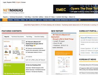 netmanias.com screenshot