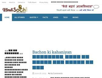 hindisoch.com screenshot