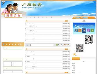 gzedu.gov.cn screenshot