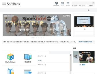 softbank.jp screenshot