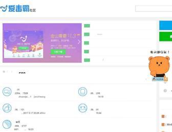 Main page screenshot of bbs.liebao.cn