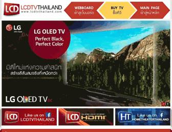 lcdtvthailand.com screenshot