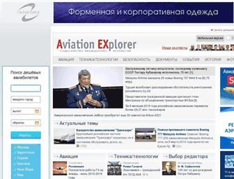 Main page screenshot of aex.ru