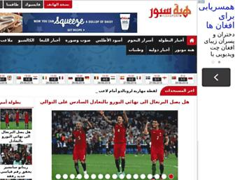 Thumbshot of Hibasport.com