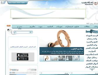 Thumbshot of Islamweb.net