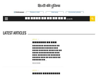 hindikiduniya.com screenshot