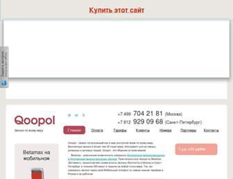 qoopol.ru screenshot