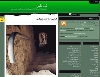 Main page screenshot of persian.kamangir.net