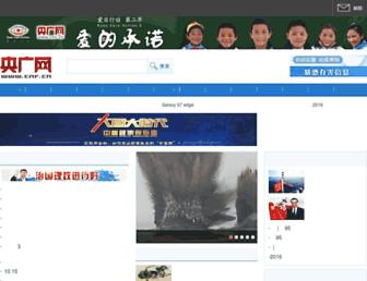 Main page screenshot of cnr.cn