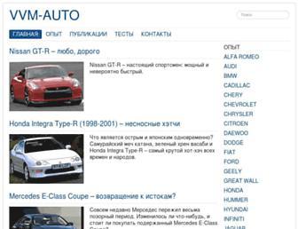 vvm-auto.ru screenshot