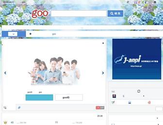 Thumbshot of Goo.ne.jp
