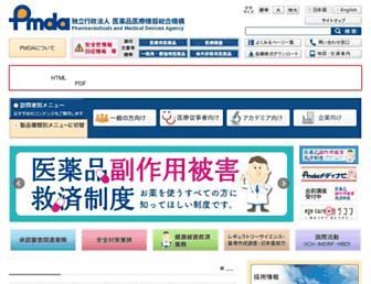 pmda.go.jp screenshot
