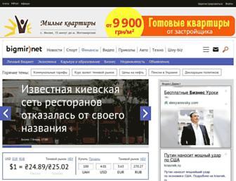 Main page screenshot of finance.bigmir.net