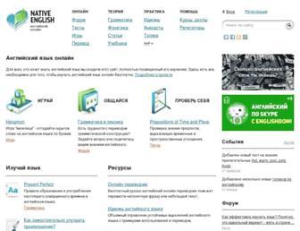 Main page screenshot of native-english.ru