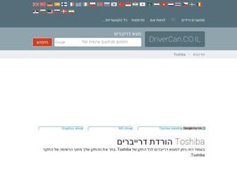 toshiba.drivercan.co.il screenshot