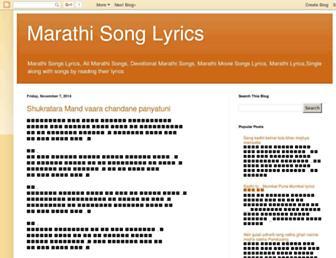 lyricsmarathi.blogspot.com screenshot