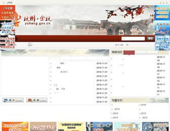 8b618c5cfd4bc83823a72e73d14f6c17951bce88.jpg?uri=yuhang.gov