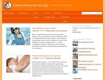 Main page screenshot of slingokonsultant.ru