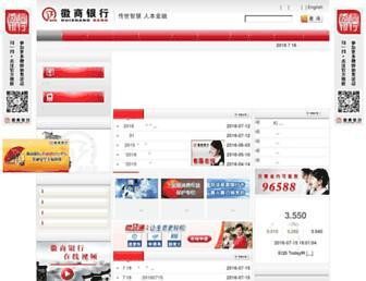 Main page screenshot of hsbank.com.cn
