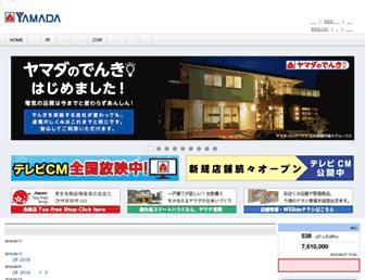 8bdfa2a7a4fb7755d4abdc7ad3c6898c3d01d2cc.jpg?uri=yamada-denki