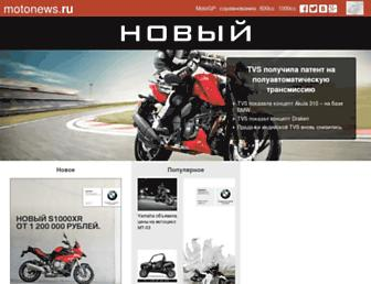 Main page screenshot of motonews.ru
