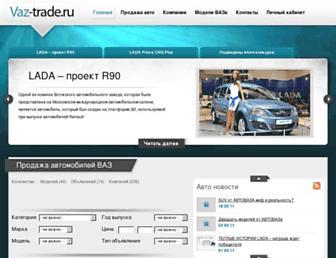 Main page screenshot of vaz-trade.ru